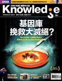BBC知識 Knowledge 05月號/2016 第57期