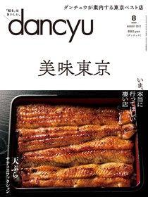 dancyu 2017年8月號 【日文版】