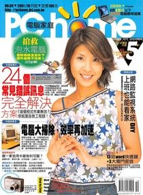 PC home 電腦家庭 10月號/2001 第069期