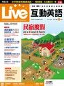 Live互動英語 06月號/2016 第182期