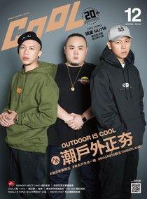 COOL流行酷報 12月號/2017 第244期
