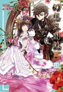 幻想三國誌5