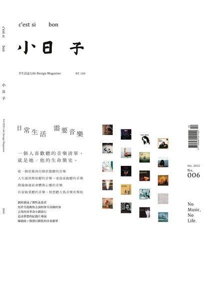 小日子享生活誌 10月號/2012 第6期