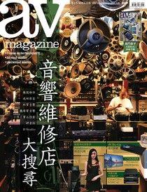 AV magazine雙周刊 612期 2015/01/30