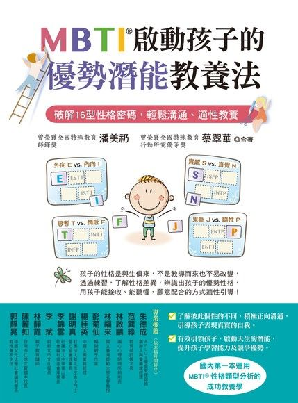 MBTI啟動孩子的優勢潛能教養法