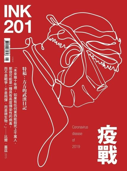 印刻文學生活誌 05月號/2020 第201期