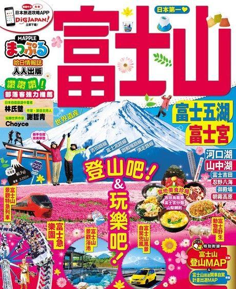 富士山 富士五湖‧富士宮:MM哈日情報誌系列8