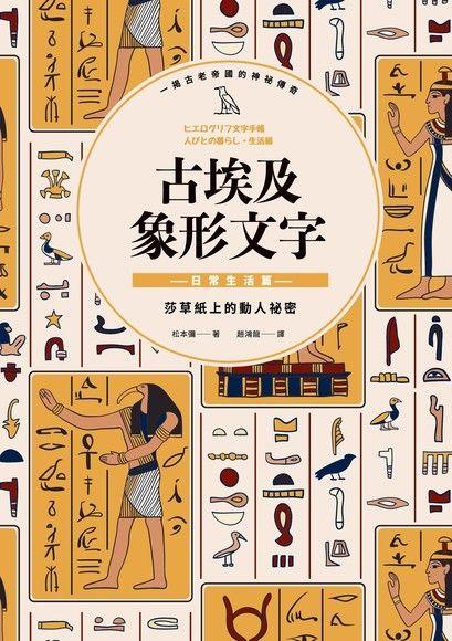古埃及象形文字:日常生活篇