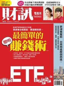 財訊雙週刊 第477期 2015/05/21