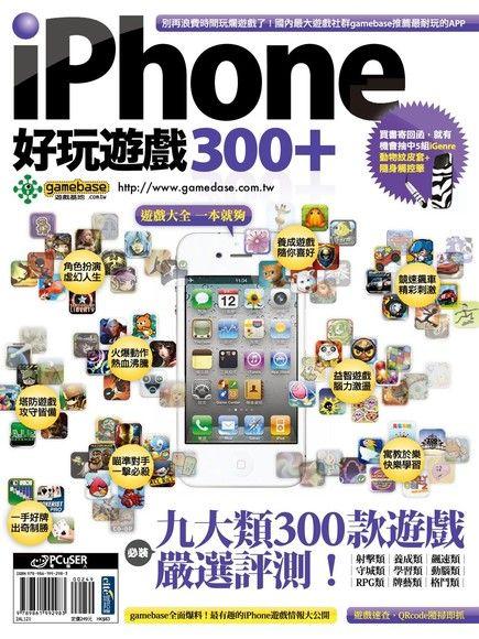 iPhone 好玩遊戲300+