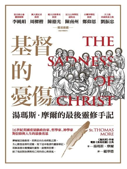 基督的憂傷:聖湯瑪斯.摩爾的最後靈修手記