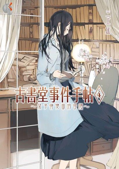 古書堂事件手帖(4)(小說)