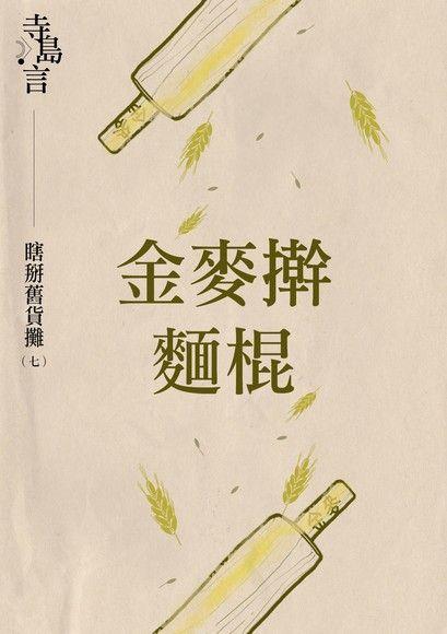 瞎掰舊貨攤(七):金麥擀麵棍