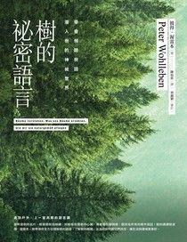 樹的祕密語言:學會傾聽樹語,潛入樹的神祕世界