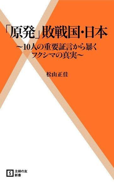 核能戰敗國: 日本(日文書)