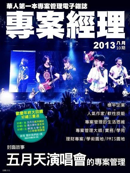 專案經理雜誌_繁體版 08月號/2013 第10期