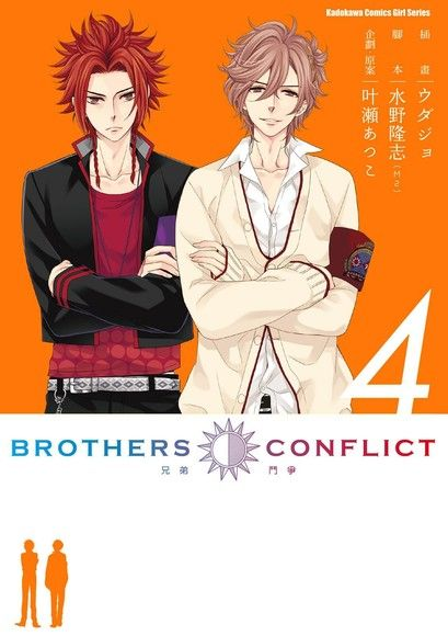 BROTHERS CONFLICT(4)