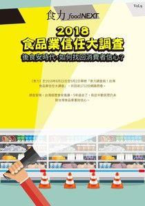 【电子书】食力專題報導vol.09