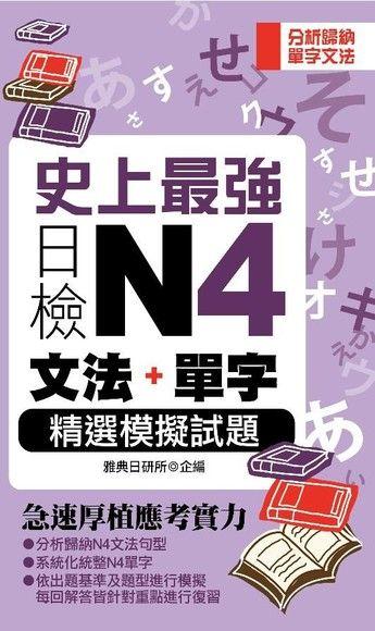 史上最強日檢N4文法+單字精選模擬試題