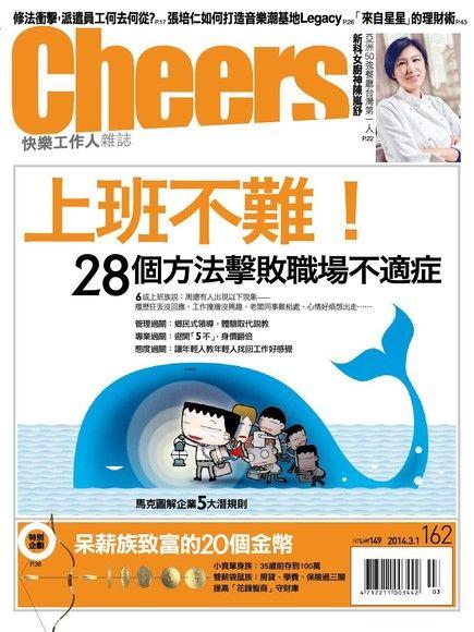 Cheers快樂工作人 03月號/2014 第162期