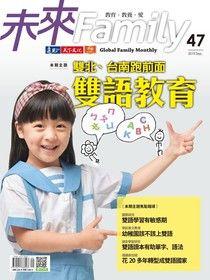 未來Family 47