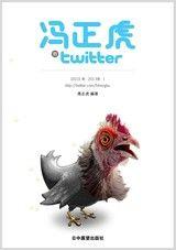 馮正虎的Twitter(2010-2013)