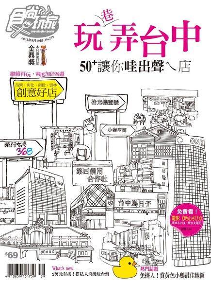 食尚玩家雙周刊 第275期 2013/09/23