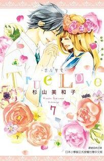 True Love~禁忌摯愛~(07)完