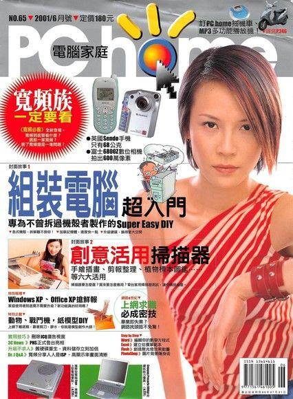 PC home 電腦家庭 06月號/2001 第065期