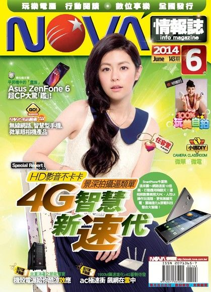 NOVA情報誌 06月號/2014 第143期