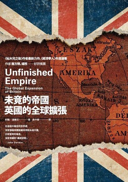 未竟的帝國