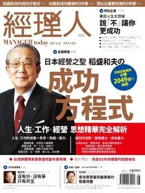經理人月刊 08月號/2013 第105期