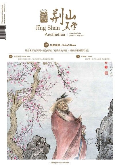 荊山美學雜誌-第三刊