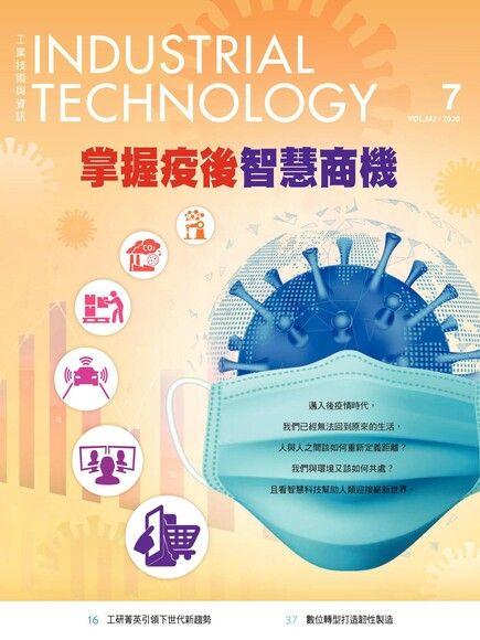 工業技術與資訊342期
