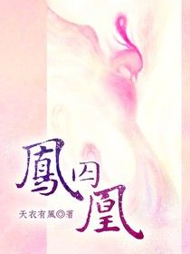 鳳囚凰(卷四)
