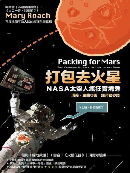 打包去火星