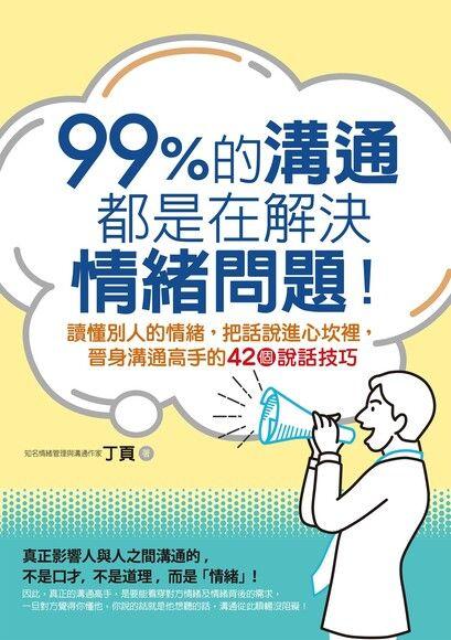 99%的溝通,都是在解決情緒問題!