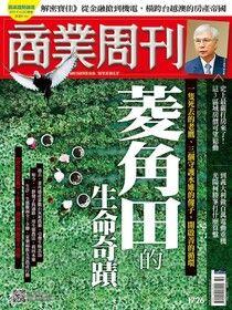 商業周刊 第1726期 2020/12/09