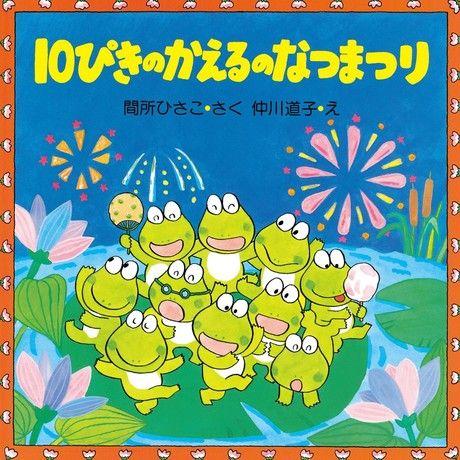 10隻青蛙的夏日祭典