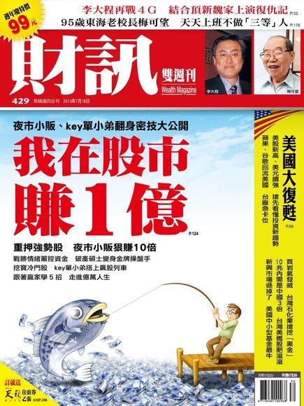 財訊雙週刊 429期 2013/07/18