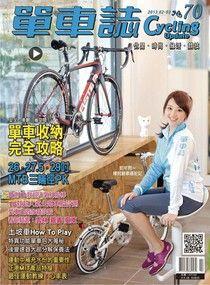 Cycling Update單車誌雙月刊 01月號/2013 第70期