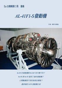 Su-35專輯第二冊摘錄:AL-41F1-S發動機