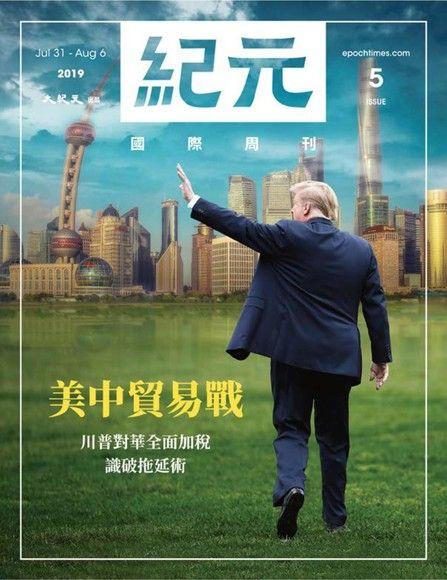 紀元國際週刊 2019.8月號/第5期