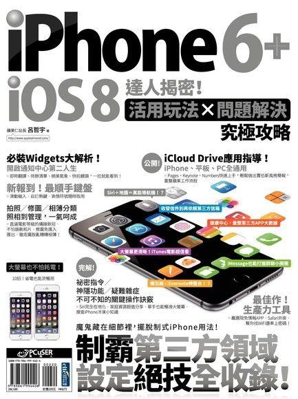 iPhone 6 + iOS 8達人揭密!活用玩法×問題解決究極攻略