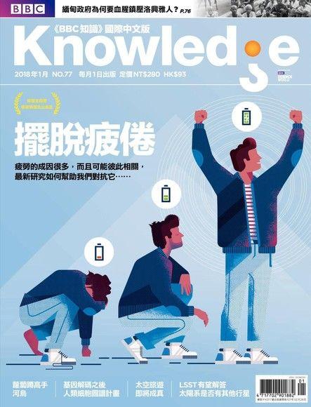 BBC知識 Knowledge 01月號2018 第77期