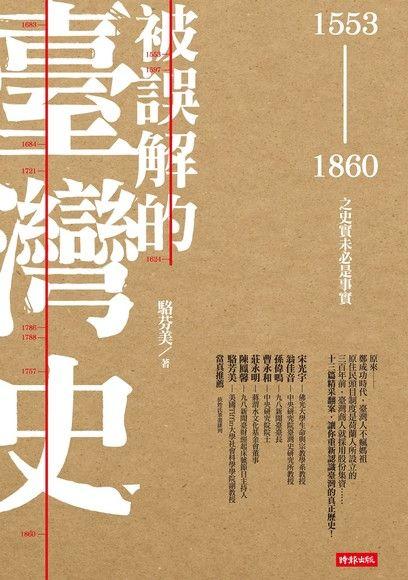 被誤解的臺灣史