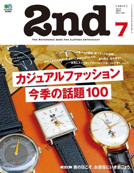 2nd 2017年7月號 Vol.124 【日文版】