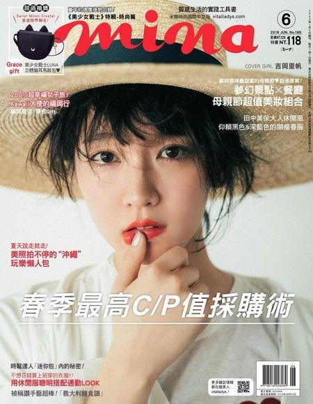 mina米娜國際中文版 06月號/2018 第185期