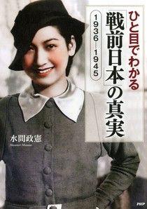 一眼看穿「戰前日本」的真相 1936-1945