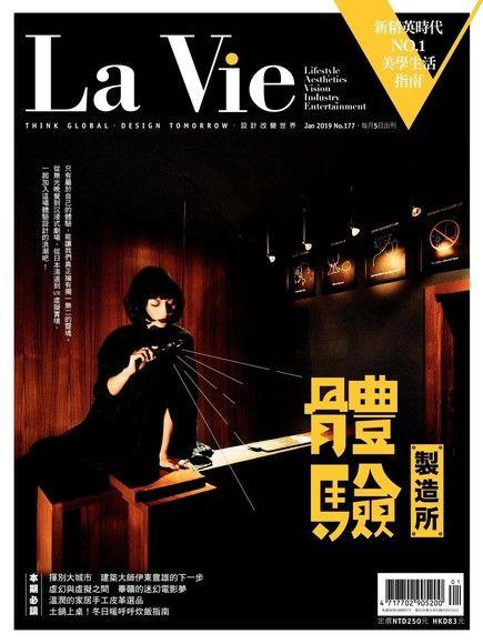 La Vie 01月號/2019 第177期